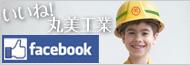 丸美工業フェイスブックページ