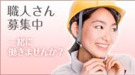 足場職人・鳶職人さん川崎・神奈川・東京で募集中!