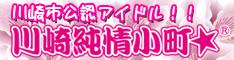 川崎のご当地アイドル「川崎純情小町☆(K.J.K.)公式サイト